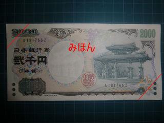 2000円札表