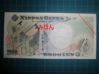 2000円札裏