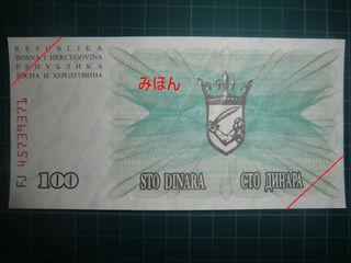 ボスニア・ヘルツェゴビナ 100ディナール紙幣裏