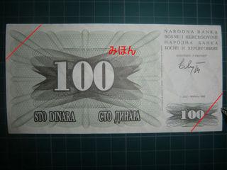 ボスニア・ヘルツェゴビナ 100ディナール紙幣表