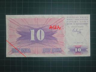 ボスニア・ヘルツェゴビナ 10ディナール紙幣