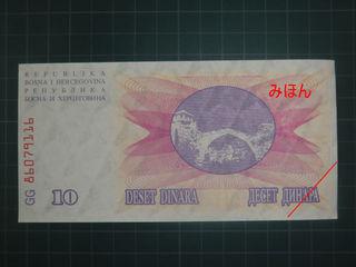 ボスニア・ヘルツェゴビナ 10ディナール紙幣裏