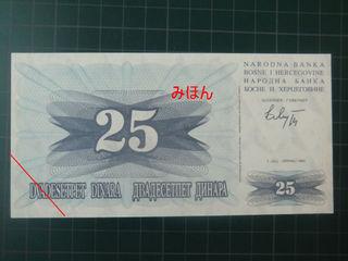 ボスニア・ヘルツェゴビナ 25ディナール紙幣