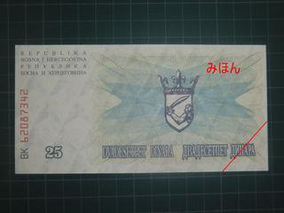 ボスニア・ヘルツェゴビナ 25ディナール紙幣裏