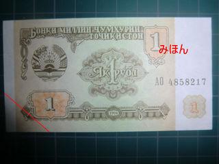 タジキスタン旧1ルーブル紙幣表