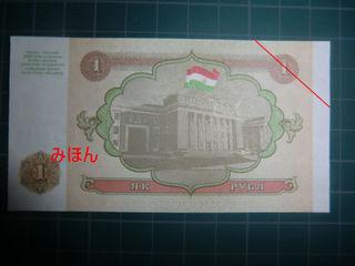 タジキスタン旧1ルーブル紙幣裏